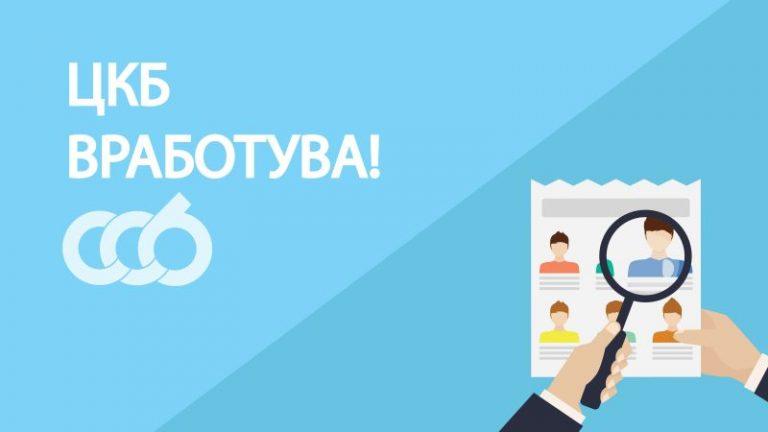 Read more about the article Оглас за вработување во Централна кооперативна банка АД Скопје